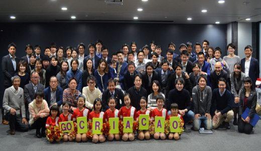 FOOTBALL CLUB Criacao 新体制発表会 【新加入選手紹介】