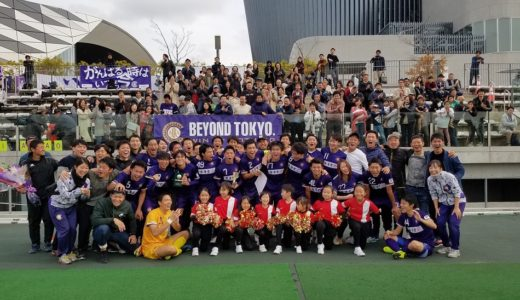 《ーCriacao Shinjukuー》3-2で延長戦を制し優勝!!関東リーグ昇格