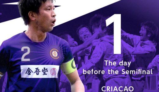 ついに明日!《ー Criacao Shinjuku ー》第52回 関東社会人サッカー大会 準決勝!!