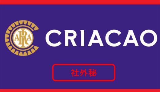 【社外秘】Criacaoキャリア事業部研修 (第2章 自己分析には3つの型がある ~クリエイティブ編~)