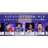 元プロサッカー選手、早稲田大学ア式蹴球監督 外池大亮氏によるニューノーマルな自律型組織マネジメントとは。