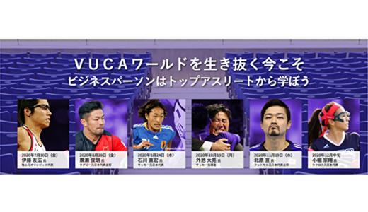 「元サッカー日本代表から学ぶいまを大切にして未来をきり拓くマインド」トップアスリート研修体験会