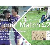 4/25 (日) リーグ前期第3節 vs VONDS市原FCは、芝生席で試合観戦ができる「ピクニックマッチ」。東京おもちゃ美術館とコラボしたキッズスペースも!