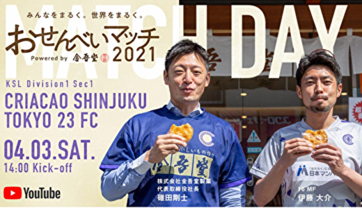 4/3 (土) リーグ開幕戦 VS 東京23FCは、金吾堂製菓とのコラボマッチ。おせんべいがもらえる!「おせんべいマッチ2021」