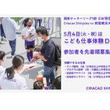 【無観客試合になりました】GW特別企画『こども仕事体験Day!』クリアソン新宿の試合運営を体験しよう。先着順募集を開始!