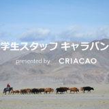 学生スタッフ キャラバン presented by Criacao vol.2