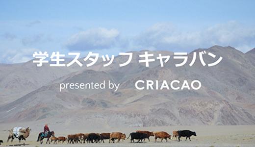 学生スタッフ キャラバン presented by Criacao