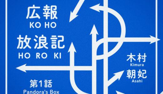 木村朝妃です。株式会社Criacaoの広報になりました。