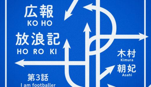 広報放浪記 第3話「I am footballer」