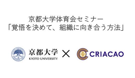 「覚悟を決めて、組織に向き合う方法」京都大学体育会学生向けセミナー