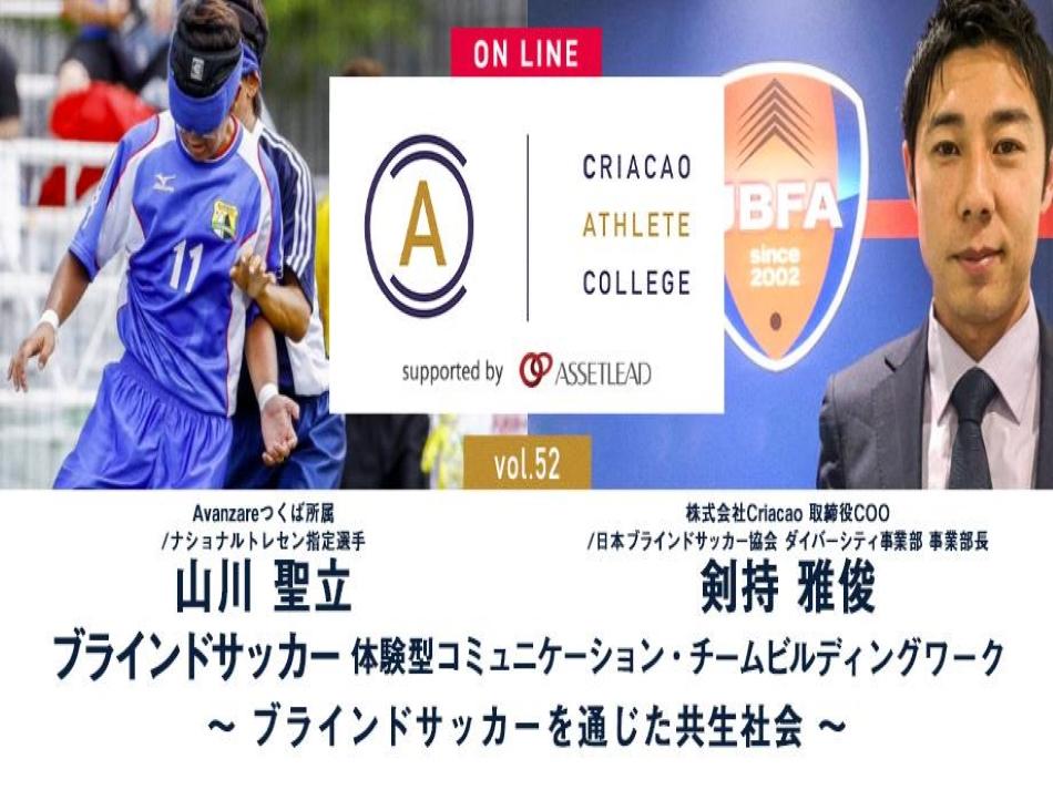 ブラインドサッカーを通じた共生社会へ CAC vol.52