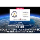SDGsから組織の課題解決へ CAC vol.53