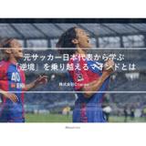 「逆境」にどう向き合うか 元サッカー日本代表 石川直宏