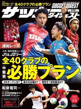 サッカーダイジェスト2019年6月13日号掲載のお知らせ