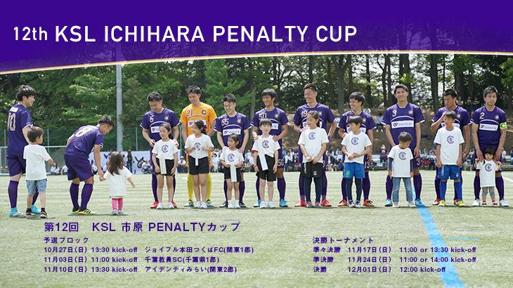 関東所属チームの真っ向勝負!KSL市原PENALTYカップがいよいよキックオフ