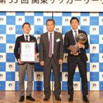 2019年度(第53回)関東サッカーリーグ シーズン終了のご挨拶/表彰式のご報告