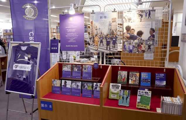 Criacao Shinjuku×新宿区立角筈図書館 異色コラボでおすすめ本を展示中!