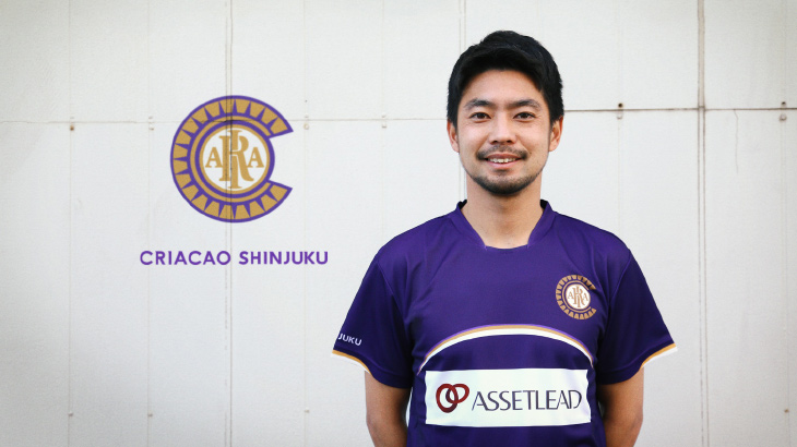 Criacao Shinjuku 伊藤大介選手加入決定のお知らせ