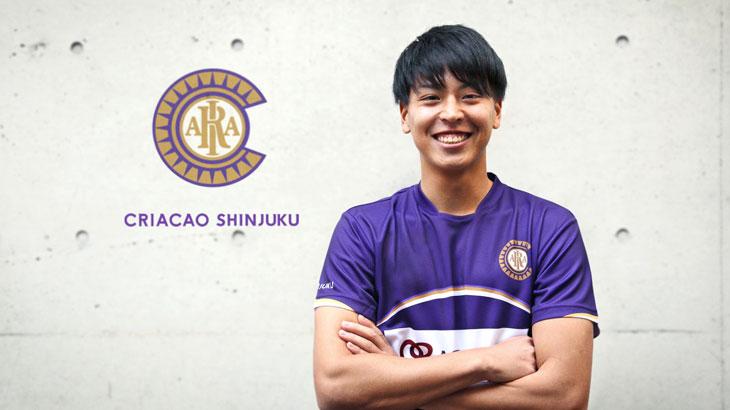 Criacao Shinjuku 米原祐選手加入決定のお知らせ