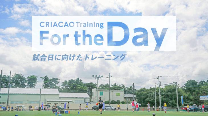 中学生・高校生に向けて、Criacao Shinjukuが作成した室内トレーニングメニュー「For the DAY」を提供