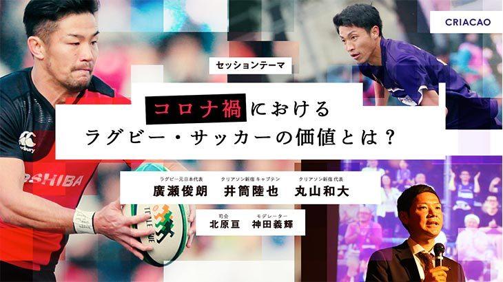 Criacao Shinjukuのキャプテン・井筒陸也がラグビー元日本代表 廣瀬氏と共にオンラインセッションに登壇