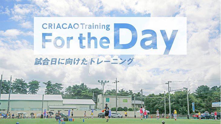 室内トレーニングメニュー「For the DAY」が、全国 201名184団体のもとへ
