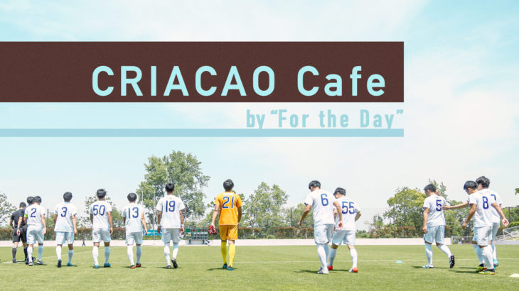 """中高生向けオンラインセッション「Criacao カフェ by """"For the DAY""""」開催スケジュールのお知らせ"""