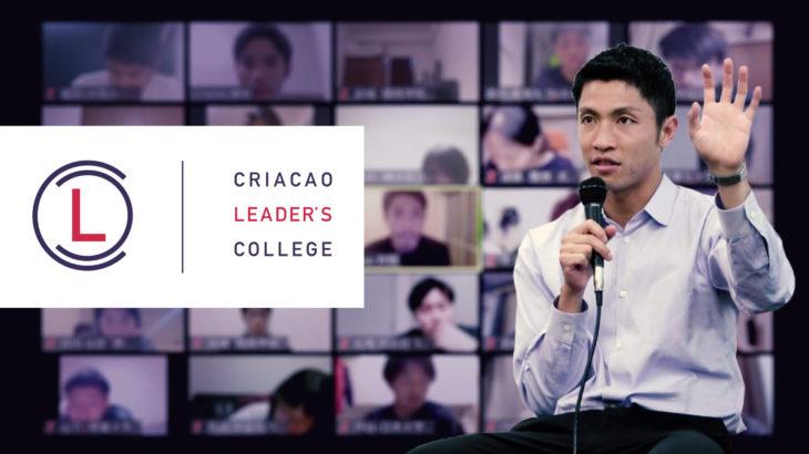 Criacao Shinjukuのキャプテン・井筒陸也が『Criacao Leaders' College』に登壇