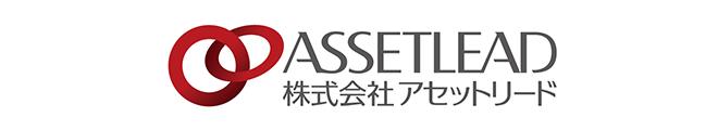 画像に alt 属性が指定されていません。ファイル名: assetlead_logo.png