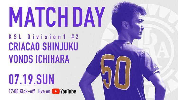 リーグ初戦 7/19 (日) Criacao Shinjuku vs VONDS市原を、Youtube LIVEにて映像生中継 & トークショーで盛り上げます!※試合が延期となりました