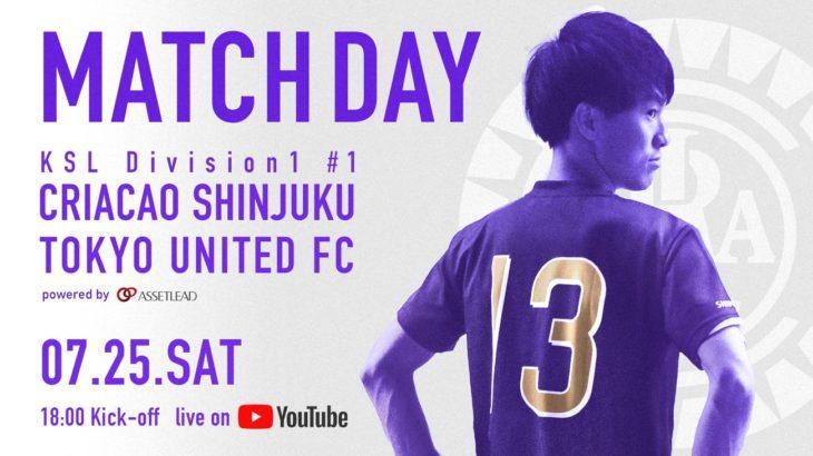 リーグ初戦 7/25(土) 『Criacao Shinjuku vs TOKYO UNITED FC powered by 株式会社アセットリード』を、Youtube LIVEにて映像生中継 & トークショーで盛り上げます!