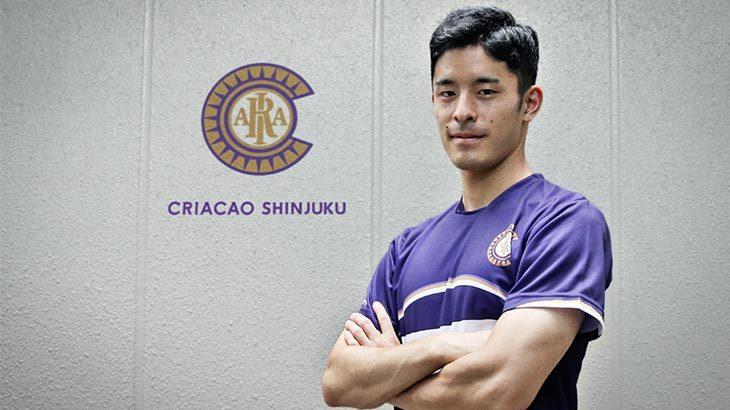 Criacao Shinjuku 岡野周太選手加入決定のお知らせ