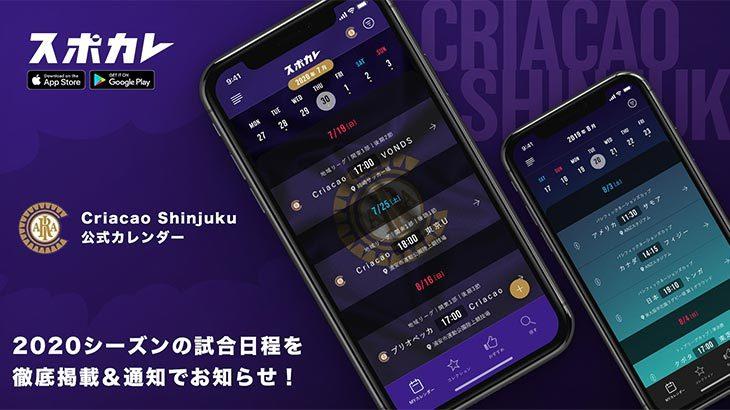 スポーツ観戦情報アプリ スポカレ で「Criacao Shinjuku公式カレンダー」の提供を開始