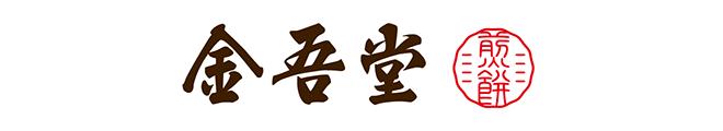 画像に alt 属性が指定されていません。ファイル名: kingodo_logo.png