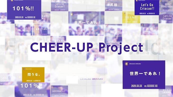 「CHEER-UPプロジェクト」販売開始のお知らせ