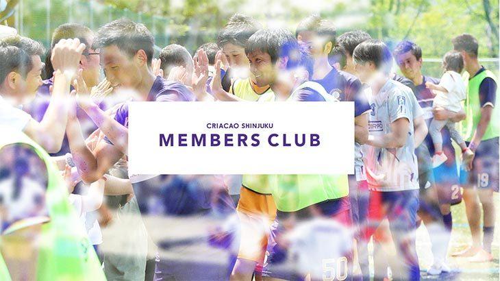 「サッカーをあきらめない人」とともに、新宿から世界一のサッカークラブをつくる、ファン向け会員制コミュニティ Criacao Shinjuku Members Club がスタート