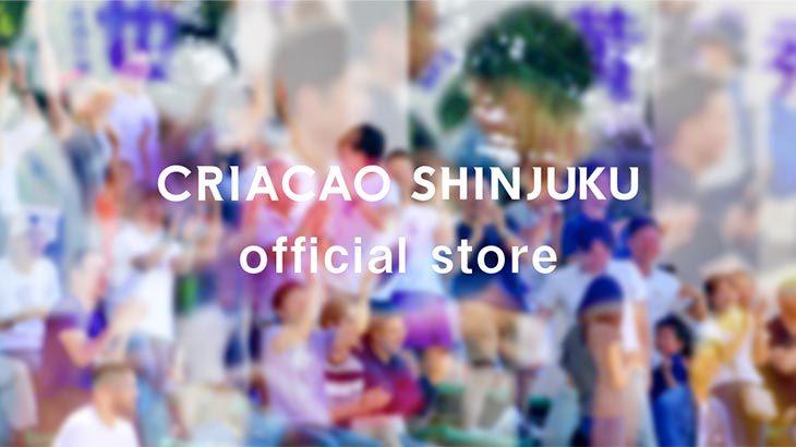 Criacao Shinjuku Official Storeにて、2020シーズンのグッズ販売を開始しております!(オンラインでの購入はメンバーズクラブ会員限定です)