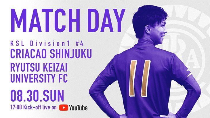 リーグ第4節 8/30(日)Criacao Shinjuku vs 流通経済大学FCを、YoutubeLIVEにて映像生中継&トークショーで盛り上げます!これまで以上に選手情報を厚くしてお届け!