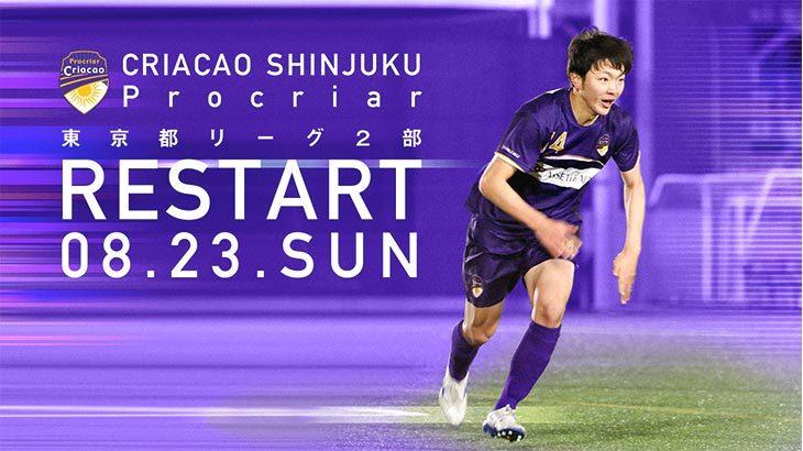 Criacao Shinjuku Procriar 東京都社会人サッカーリーグ、再開幕とリーグ初戦のお知らせ