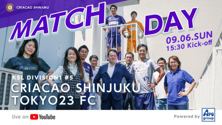 リーグ第5節 9/6(日)『Criacao Shinjuku vs 東京23FC powered by アポーグループ』をYoutubeLIVEにて映像生中継&トークショーで盛り上げます!