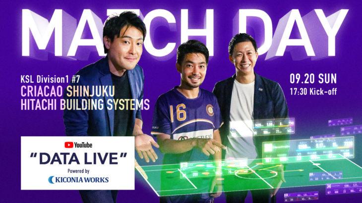リーグ第7節 9/20(日)『Criacao Shinjuku vs 日立ビルシステム DATA LIVE Powered by KICONIA WORKS』をYouTubeLIVEにて、映像配信