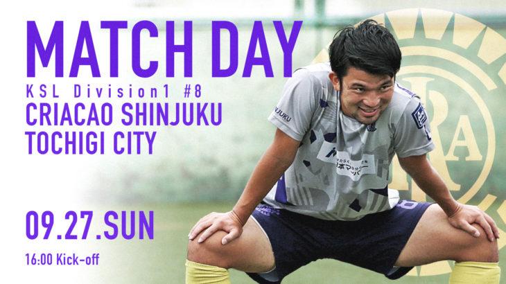 リーグ第8節 9/27(日)Criacao Shinjuku vs 栃木シティフットボールクラブは、16:00キックオフ!