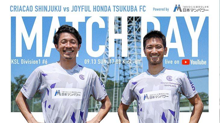 リーグ第6節 9/13(日)『Criacao Shinjuku vs ジョイフル本田つくばFC powered by 日本マンパワー』をYouTubeLIVEにて映像生中継&トークショーで盛り上げます!