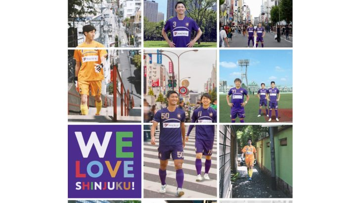リーグ第9節 10/4(日)WE LOVE SHINJUKU! MATCH with SHINJUKU POWERS 開催のお知らせ
