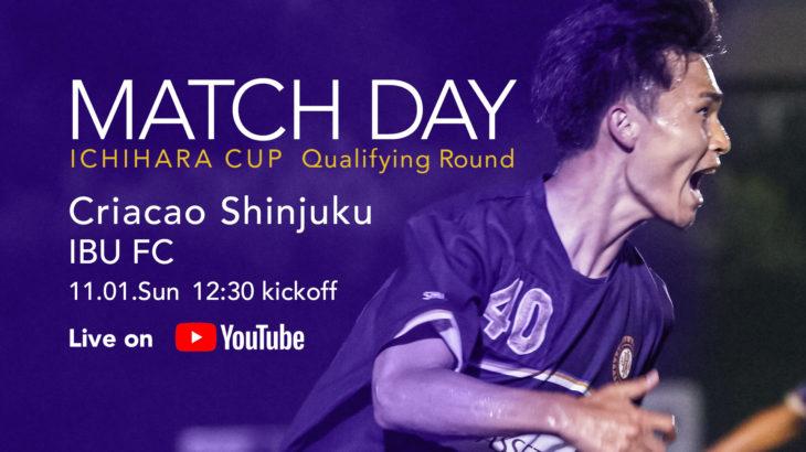 KSL市原PENALTYカップ 予選リーグ第2節 11/1(日)Criacao Shinjuku vs IBU FCをYouTubeLIVEにて映像生中継