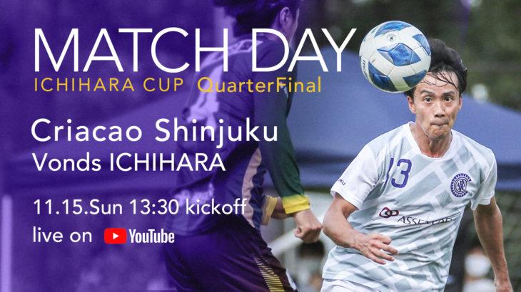 【中止になりました】KSL市原PENALTYカップ 準々決勝 11/15(日)Criacao Shinjuku vs VONDS 市原をYouTubeLIVEにて映像生中継