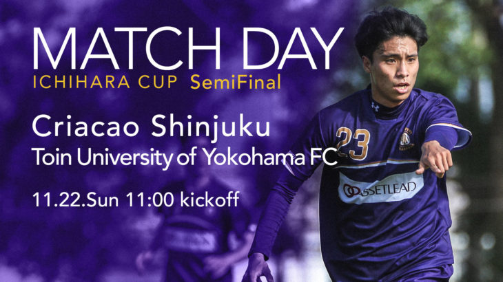 KSL市原PENALTYカップ 準決勝 vs桐蔭横浜大学FCは 11/22(日)11:00 Kick Off