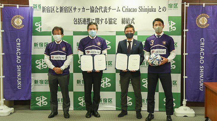 Criacao Shinjuku 新宿区と包括連携協定を締結。新宿区が締結する初めてのスポーツ団体として、新宿からJリーグ、そして世界一のクラブへ