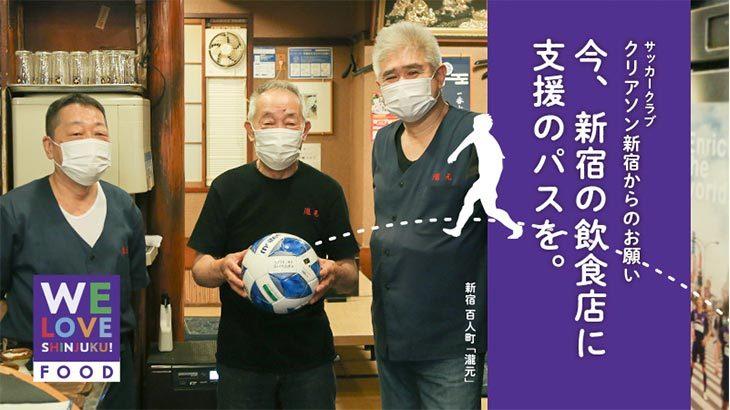 「コロナ禍に立ち向かう新宿の飲食店に、今、支援のパスを。」サッカークラブ Criacao Shinjukuが、新宿区の飲食店支援のためのクラウドファンディングを開始!