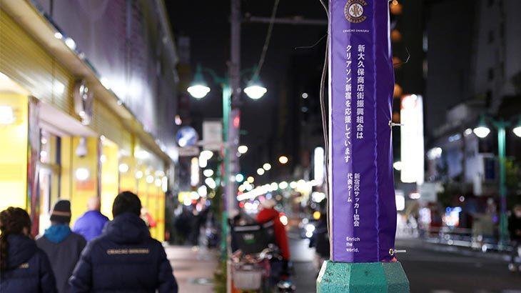 新宿区の大久保通り沿いの街灯にクリアソン新宿のフラッグの掲出が決定!